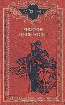 Римские императоры. Биографический справочник правителей римской империи 31 г. до н. э. — 476 г. н. э