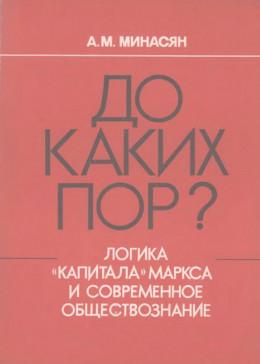 До каких пор? Логика «Капитала» Маркса и современное обществознание