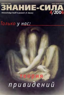 Знание — сила, 2006 № 4 (946)