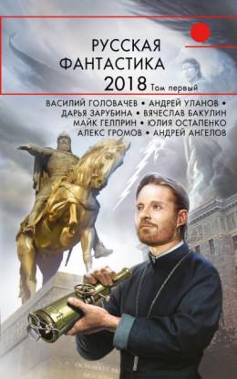 Русская фантастика – 2018. Том первый