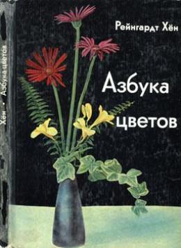 Азбука цветов. Как дарить цветы, составлять букеты и ухаживать за срезанными цветами