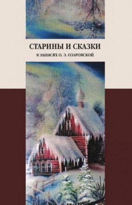 Старины и сказки в записях О. Э. Озаровской
