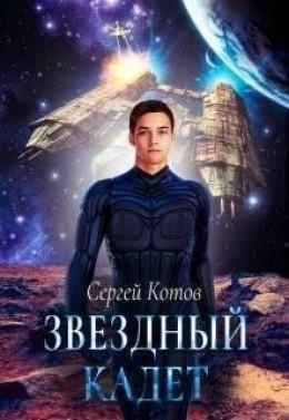 Звездный кадет (СИ)