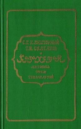 Казахстан. Летопись трех тысячелетий