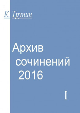 Архив сочинений — 2016