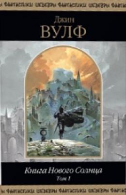 Книга Нового Солнца. Том 1