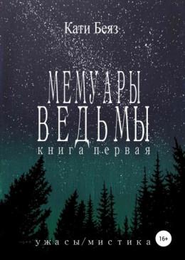Мемуары Ведьмы. Книга Первая