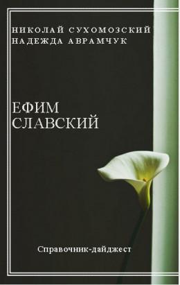 СЛАВСЬКИЙ Юхим Павлович