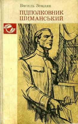 Підполковник Шиманський