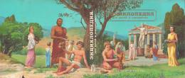 Энциклопедия для детей и юношества. История искусства от древности до средневековья