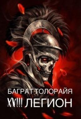 Восемнадцатый легион (СИ)