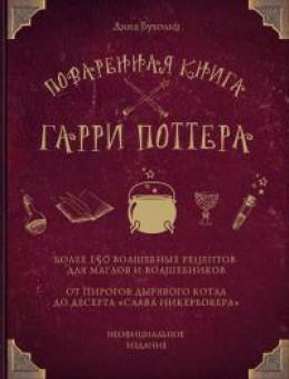 Поваренная книга Гарри Поттера. Более 150 волшебных рецептов для маглов и волшебников