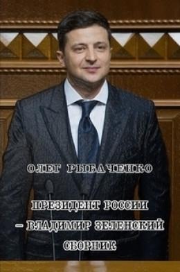 Президент России - Владимир Зеленский