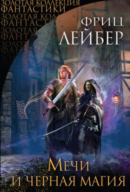 Мечи и черная магия (сборник)