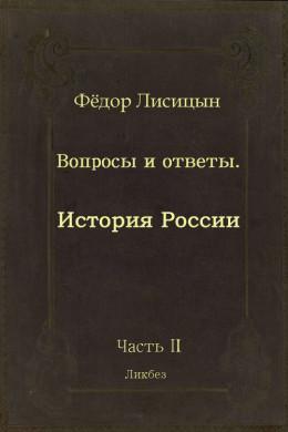 Вопросы и ответы. Часть II: История России.