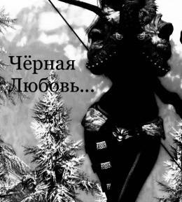 Black Love (СИ)