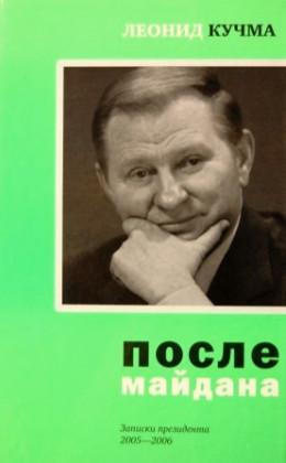 После майдана. Записки президента. 2005-2006