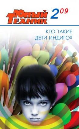 Юный техник, 2009 № 02
