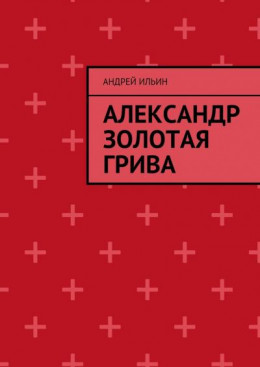 Александр Золотая грива