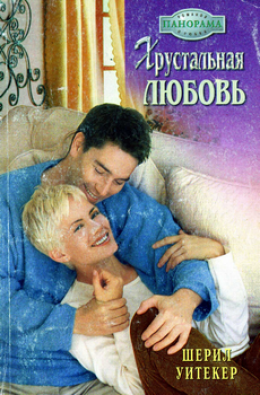 Хрустальная любовь