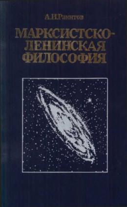 Марксистско-ленинская философия.— 2-е изд., переработ. и доп.
