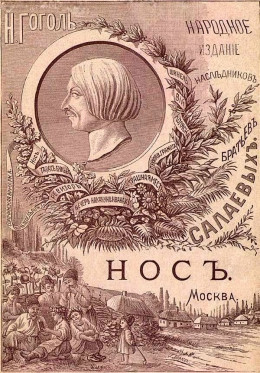 Нос<br />(1886. Совр. орф.)