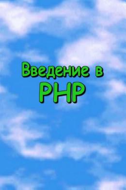Введение в PHP