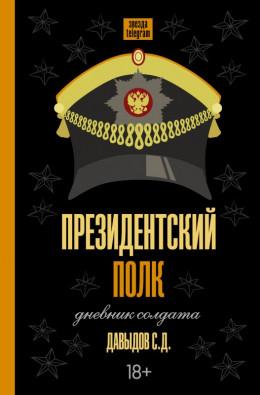 Президентский полк. Дневник солдата
