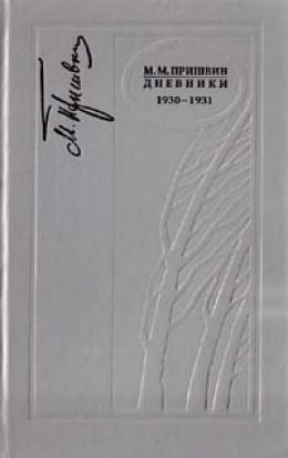 Дневники 1930-1931