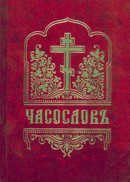 Часослов (русский перевод)