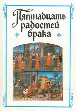 «Пятнадцать радостей брака» и другие сочинения французских авторов XIV-XV веков