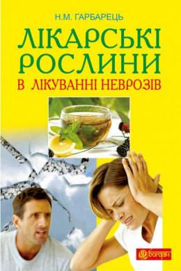 Лікарські рослини в лікуванні неврозів