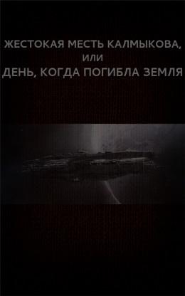 Жестокая месть Калмыкова, или День, когда погибла Земля