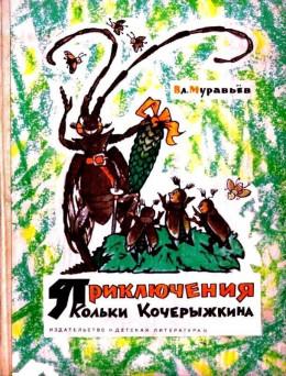 Приключения Кольки Кочерыжкина (Рисунки Л. Владимирского)