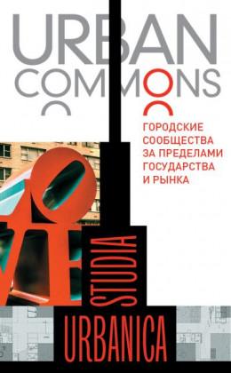 Urban commons. Городские сообщества за пределами государства и рынка