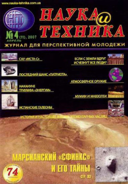«Наука и Техника» [журнал для перспективной молодежи], 2007 № 04 (11)