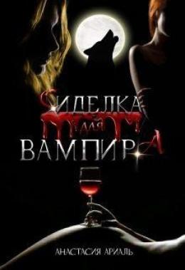 Сиделка для вампира (СИ)