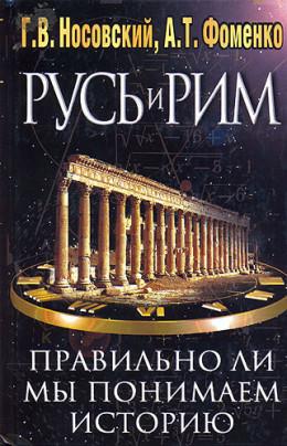 Правильно ли мы понимаем историю Европы и Азии? Книга I (Обоснование хронологии. Рим и Новый Рим. Древняя Греция)
