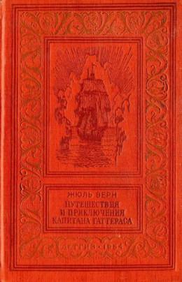 Путешествия и приключения капитана Гатерраса
