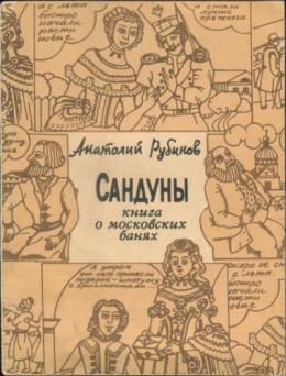 Сандуны: Книга о московских банях