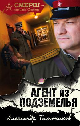 Агент из подземелья