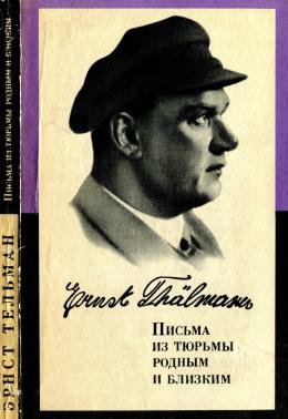 Письма из тюрьмы родным и близким (1933-1937 гг.)