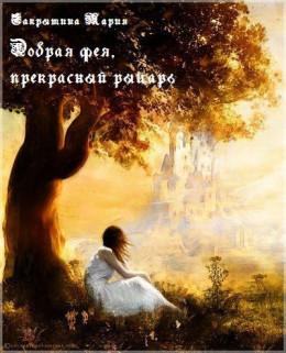 Добрая фея, прекрасный рыцарь (сборник) (СИ)