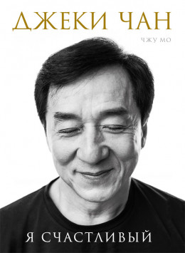 Джеки Чан. Я счастливый