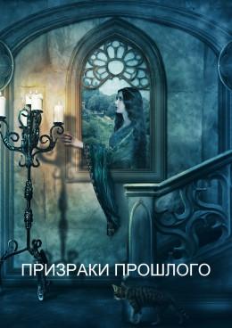 Призраки прошлого (СИ)