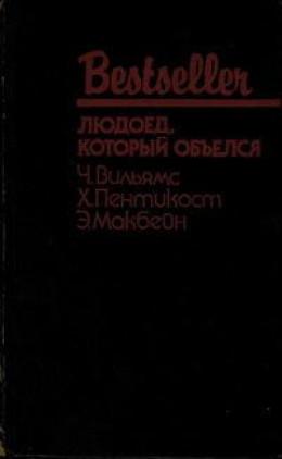 Людоед, который объелся (сборник)