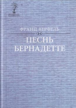 Песнь Бернадетте