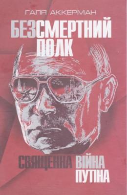 Безсмертний полк. Священна війна Путіна