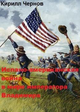 Испано-американская война в мире императора Владимира (СИ)