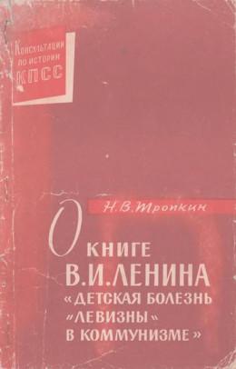 О книге В.И. Ленина «Детская болезнь